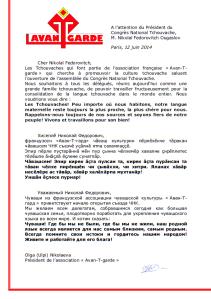 """Salutations aux délégués du Congrès National Tchouvache de la part des Tchouvaches de l'association """"Avan-T-garde"""", France"""
